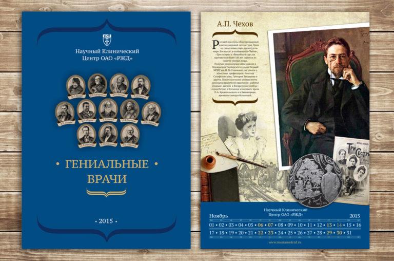 календарь НКЦ РЖД