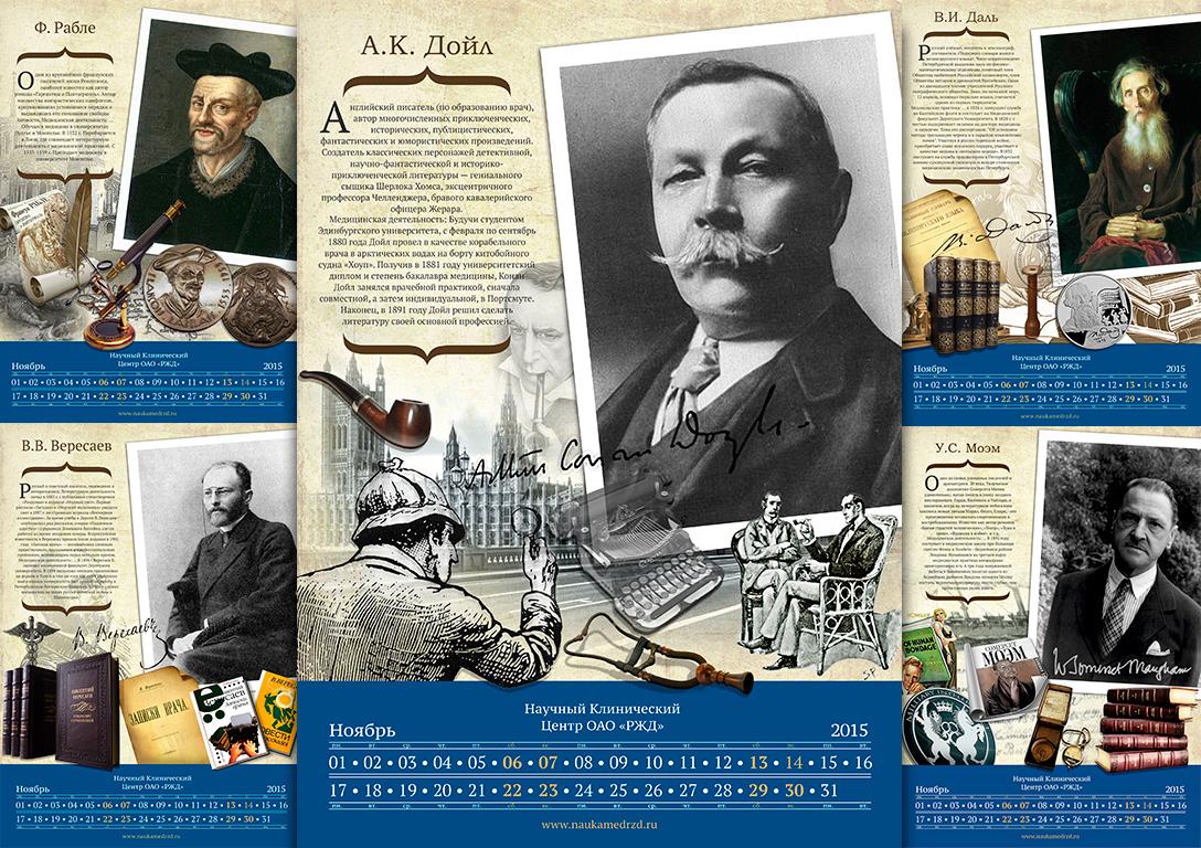 РЖД календарь ЦКБ №1