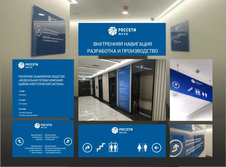 Проект навигации в здании